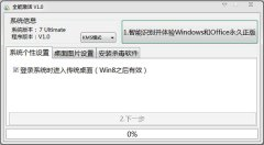 windows8.1全能激活工具 windows8.1激活密钥工具永久激活