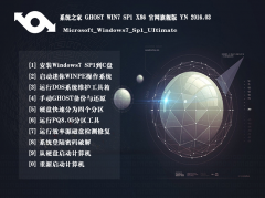 <strong>系统之家ghost win7 sp1 32位官方纯净版 2016.03</strong>
